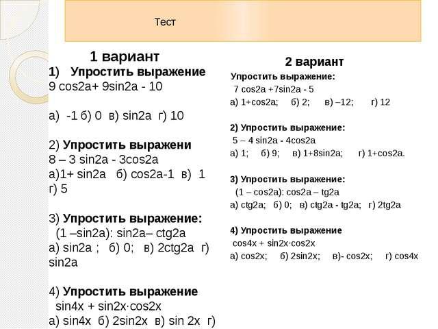 Тест 2 вариант Упростить выражение: 7 cos2а +7sin2а - 5 а) 1+cos2а; б) 2; в)...