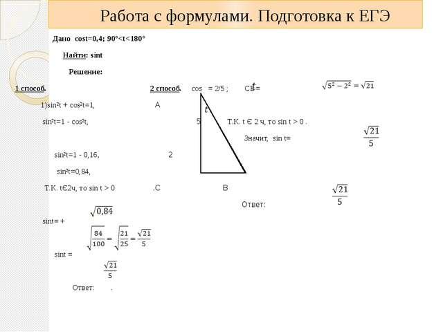 Работа с формулами. Подготовка к ЕГЭ Дано cost=0,4; 90° 0 .С В Ответ: sint=...