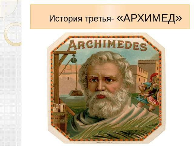 История третья- «АРХИМЕД»
