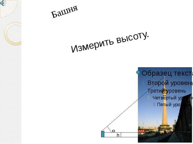 Башня Измерить высоту. h