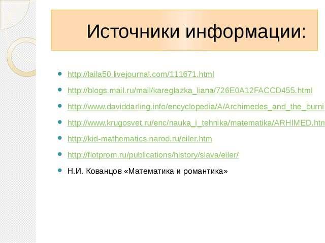 Источники информации:  http://laila50.livejournal.com/111671.html http://bl...
