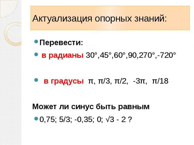 Актуализация опорных знаний: Перевести: в радианы 30°,45°,60°,90,270°,-720° в...