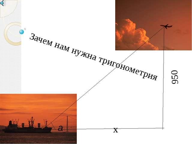 Зачем нам нужна тригонометрия