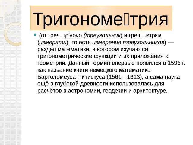 Тригономе́трия (от греч. τρίγονο (треугольник) и греч. μετρειν (измерять), то...