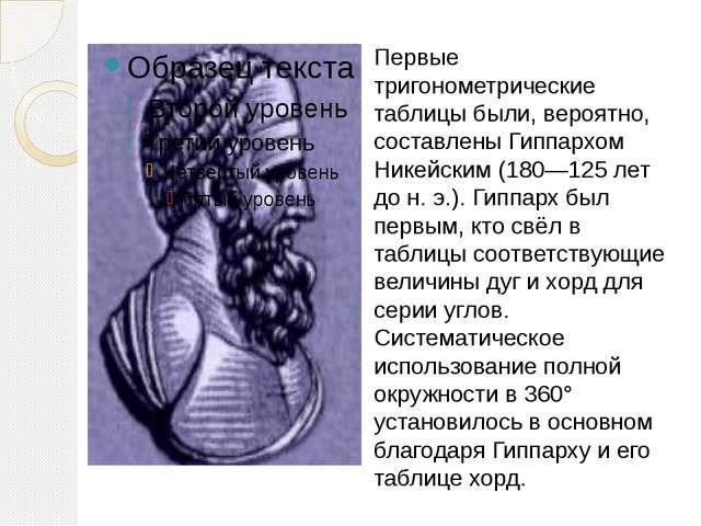 Первые тригонометрические таблицы были, вероятно, составлены Гиппархом Никейс...