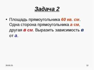 * * Задача 2 Площадь прямоугольника 60 кв. см. Одна сторона прямоугольника а