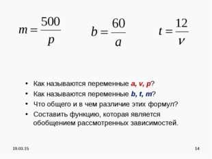 * * Как называются переменные а, v, р? Как называются переменные b, t, m? Что