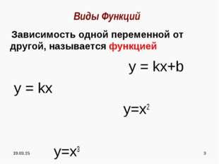 * * Виды Функций Зависимость одной переменной от другой, называется функцией