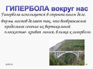 * * Гипербола используется в строительном деле. Фермы мостов делают так, что
