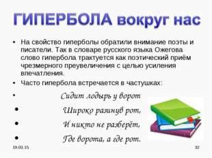 * * На свойство гиперболы обратили внимание поэты и писатели. Так в словаре р