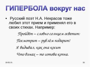 * * Русский поэт Н.А. Некрасов тоже любил этот прием и применял его в своих с