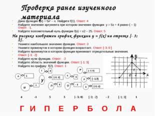 Дана функция f(x) = 5х2 – х. Найдите f(1). Ответ: 4 Найдите значение аргумент