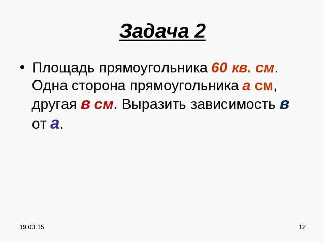 * * Задача 2 Площадь прямоугольника 60 кв. см. Одна сторона прямоугольника а...