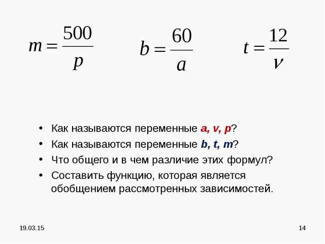 * * Как называются переменные а, v, р? Как называются переменные b, t, m? Что...