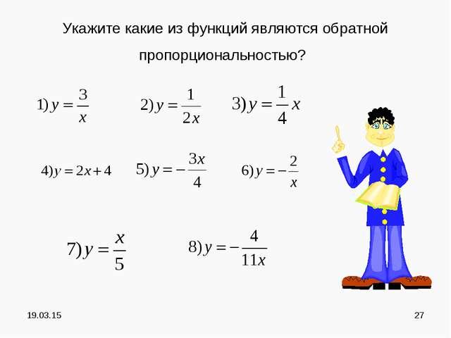 * * Укажите какие из функций являются обратной пропорциональностью?