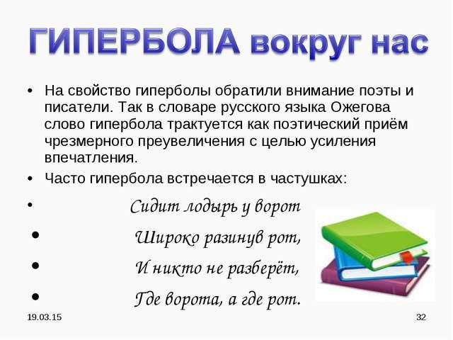 * * На свойство гиперболы обратили внимание поэты и писатели. Так в словаре р...