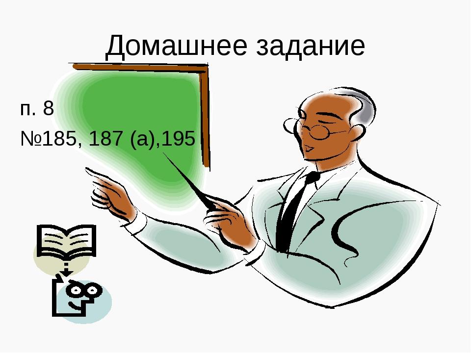 Домашнее задание п. 8 №185, 187 (а),195
