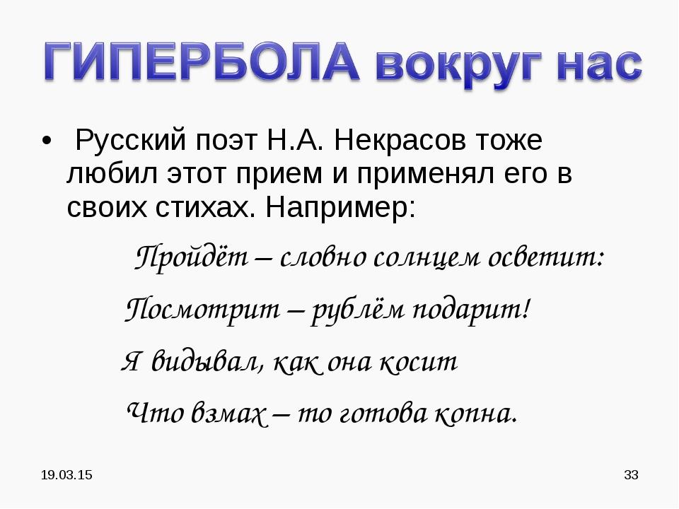 * * Русский поэт Н.А. Некрасов тоже любил этот прием и применял его в своих с...