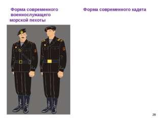 Форма современного Форма современного кадета военнослужащего морской пехоты 28