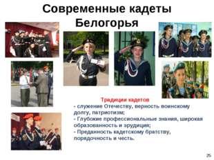 Современные кадеты Белогорья 25 Традиции кадетов - служение Отечеству, вернос