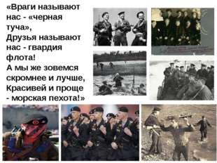 «Враги называют нас - «черная туча», Друзья называют нас - гвардия флота! А м