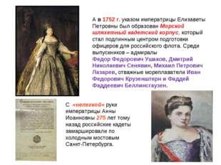 14 А в 1752 г. указом императрицы Елизаветы Петровны был образован Морской шл
