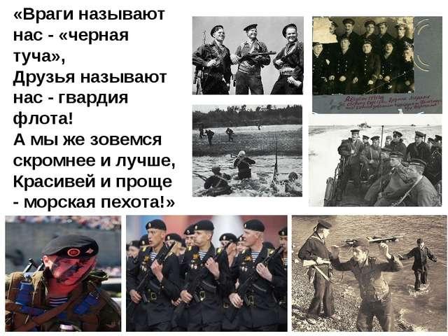 «Враги называют нас - «черная туча», Друзья называют нас - гвардия флота! А м...