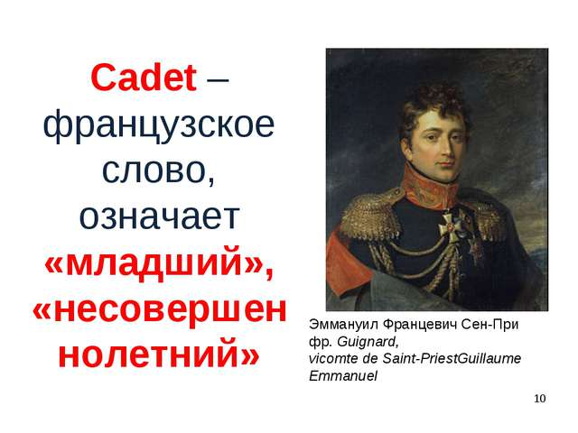 Cadet – французское слово, означает «младший», «несовершеннолетний» 10 Эмману...
