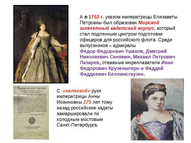 14 А в 1752 г. указом императрицы Елизаветы Петровны был образован Морской шл...