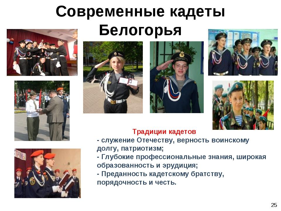 Современные кадеты Белогорья 25 Традиции кадетов - служение Отечеству, вернос...