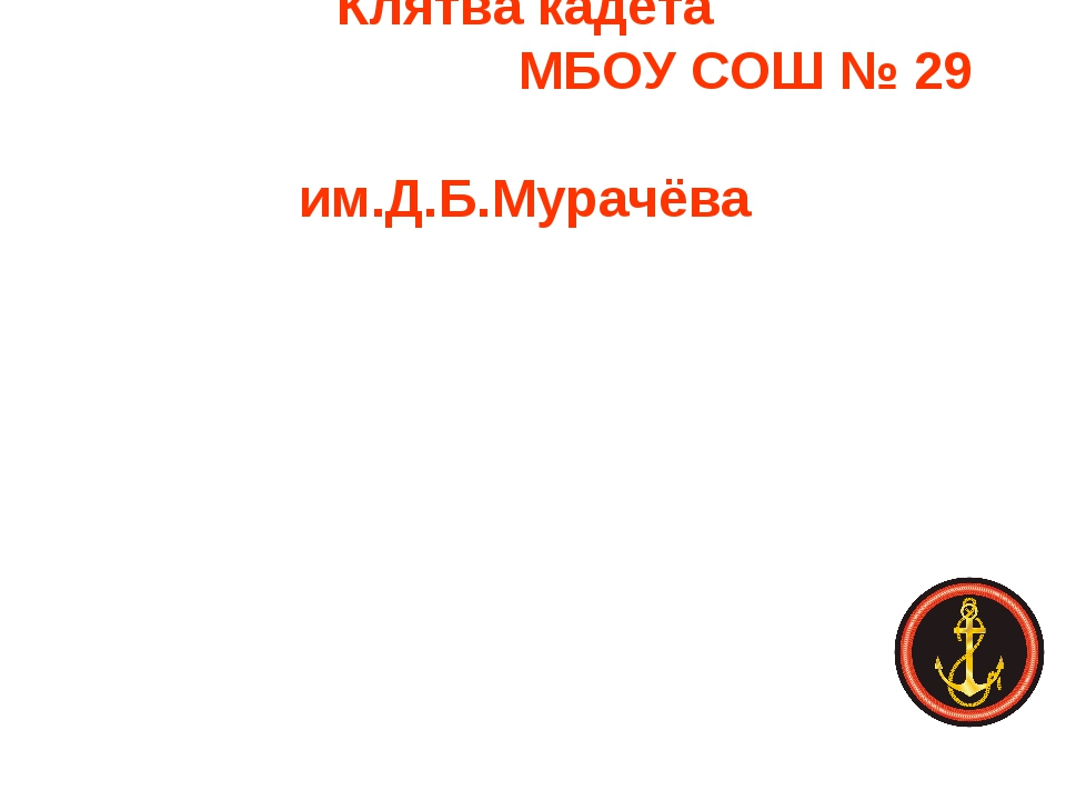 Клятва кадета МБОУ СОШ № 29 им.Д.Б.Мурачёва