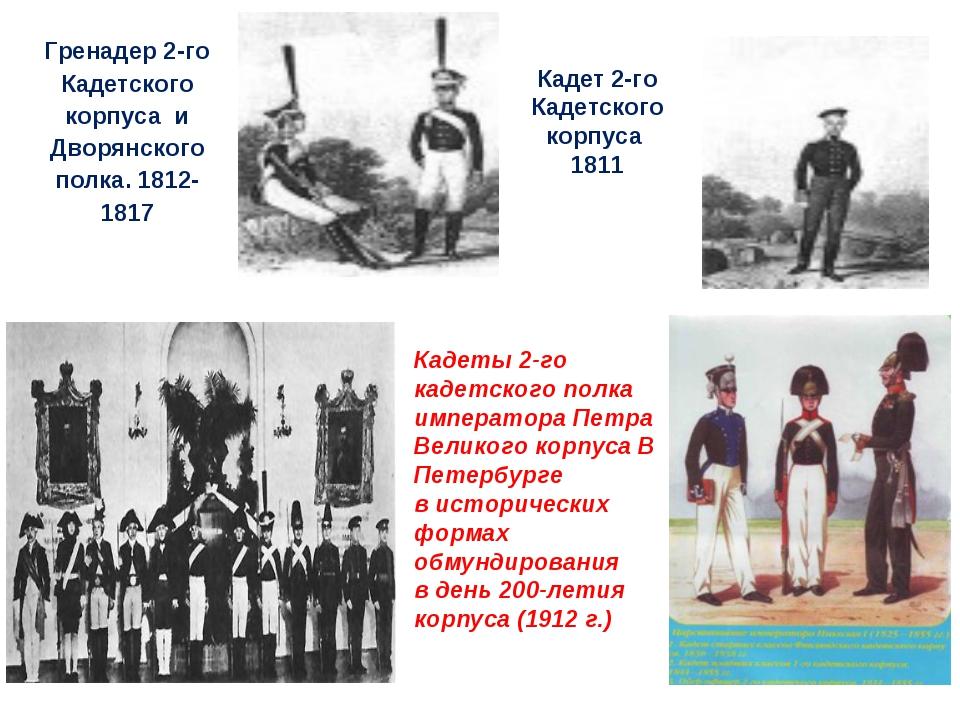 Кадет 2-го Кадетского корпуса 1811 20 Кадеты 2-го кадетского полка император...