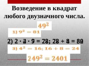 Возведение в квадрат любого двузначного числа. 2) 2 · 2 · 7 = 28; 28 + 4 = 32