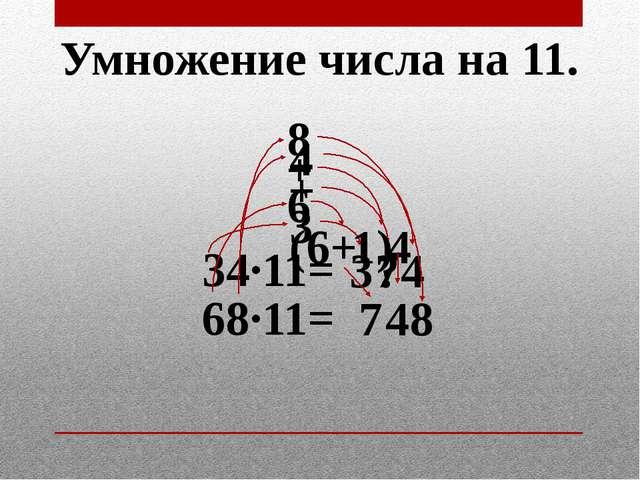 Умножение числа на 11. 34·11= 3 4 3 4 7 + ? 68·11= 6 8 7 8 4 + 6 + 1 4 ( )
