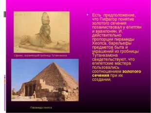 Есть предположение, что Пифагор понятие золотого сечения позаимствовал у егип