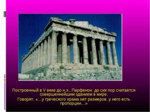 Построенный в V веке до н.э., Парфенон до сих пор считается совершеннейшим зд