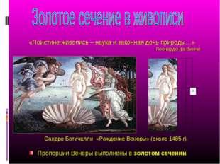 «Поистине живопись – наука и законная дочь природы…» Леонардо да Винчи
