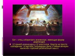 Бог – отец «оберегает» вселенную, имеющую форму додекаэдра. 12 граней додекаэ