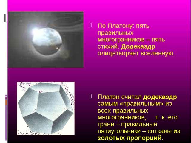 По Платону: пять правильных многогранников – пять стихий. Додекаэдр олицетво...