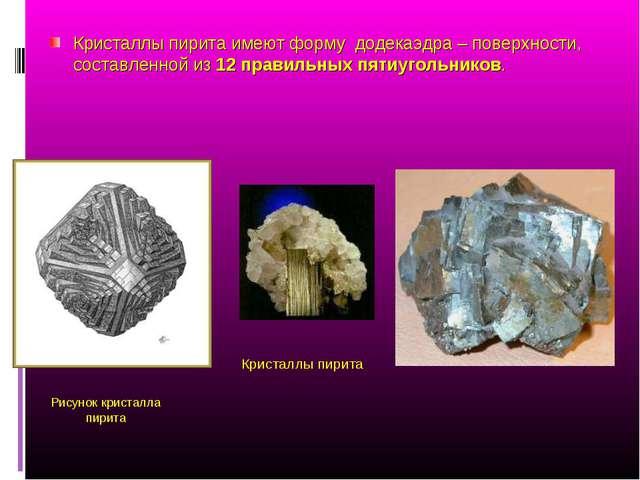 Кристаллы пирита имеют форму додекаэдра – поверхности, составленной из 12 пра...