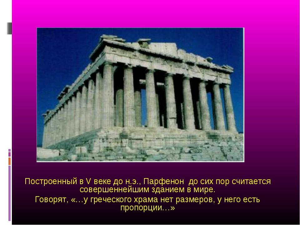 Построенный в V веке до н.э., Парфенон до сих пор считается совершеннейшим зд...