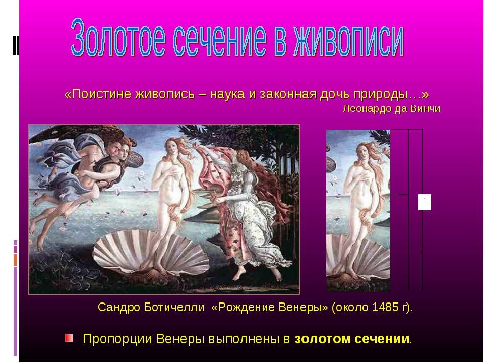 «Поистине живопись – наука и законная дочь природы…» Леонардо да Винчи...