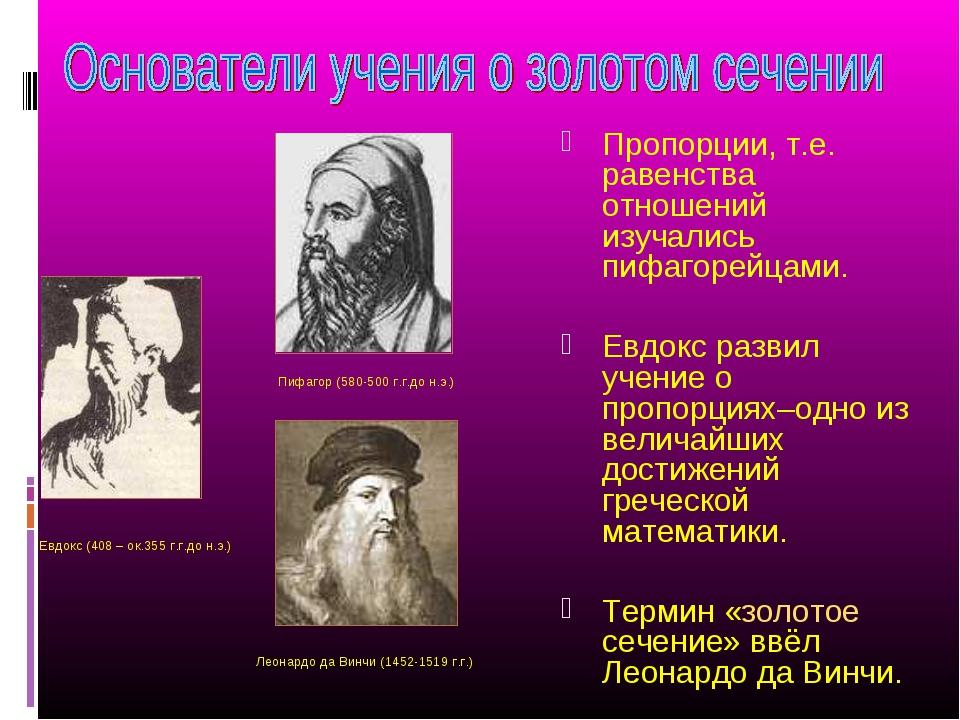 Пропорции, т.е. равенства отношений изучались пифагорейцами. Евдокс развил уч...