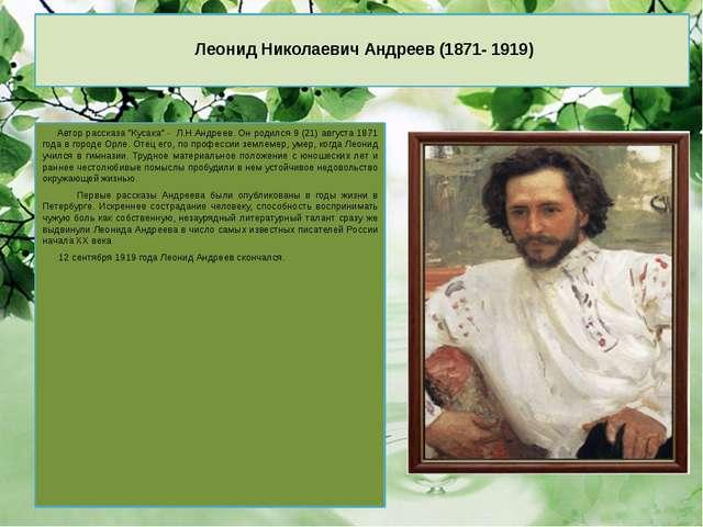 "Леонид Николаевич Андреев (1871- 1919) Автор рассказа ""Кусака"" - Л.Н.Андреев..."