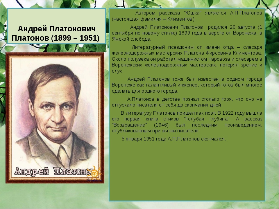 """Андрей Платонович Платонов (1899 – 1951) Автором рассказа """"Юшка"""" является А.П..."""