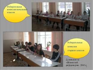 Избирательная комиссия начальных классов Избирательная комиссия старших клас