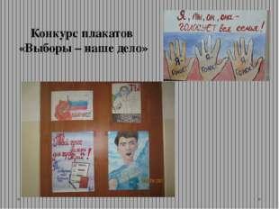 Конкурс плакатов «Выборы – наше дело»
