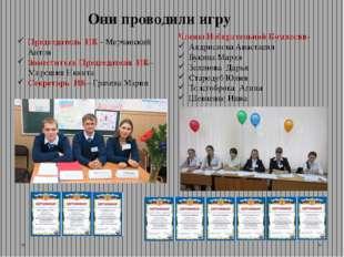 Они проводили игру Председатель ИК - Мерчанский Антон Заместитель Председател