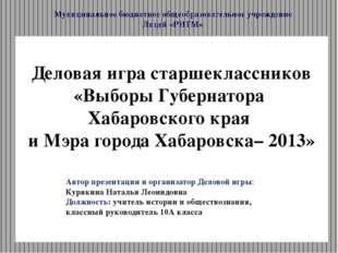 Деловая игра старшеклассников «Выборы Губернатора Хабаровского края и Мэра г