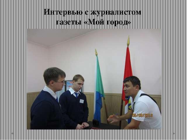 Интервью с журналистом газеты «Мой город»